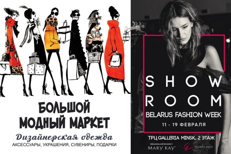 большой модный маркет и выставка showroom в минске 2017 февраль