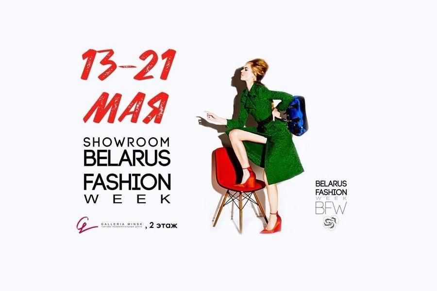 SHOWROOM BFW 13-21 мая в Минске, белорусский интернет-журнал coquet