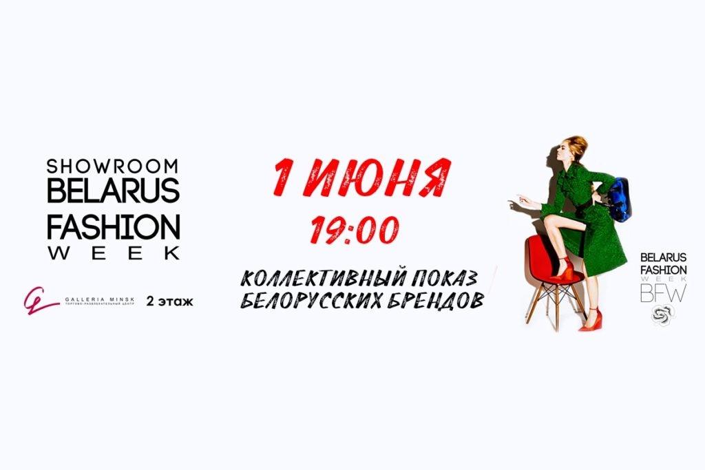 1 июня пройдет показ белорусских дизайнеров, showroom bfw, журнал coquet