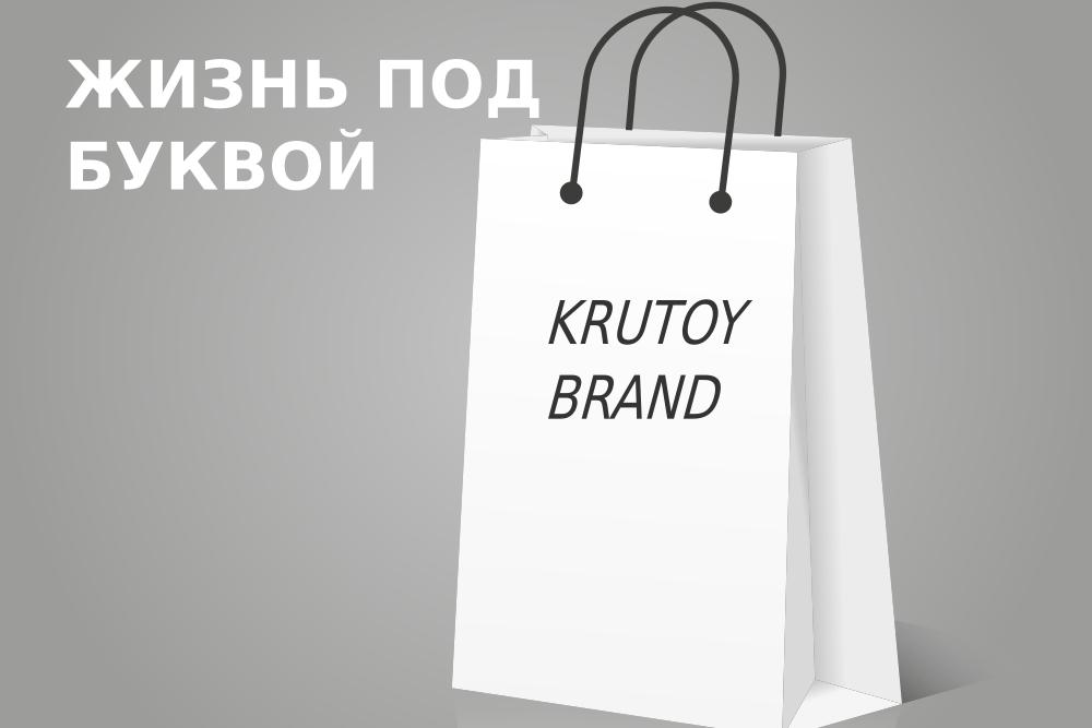 Жить под чье-то буквой, логотипы брендов, блог редактора журнала COQUET Александры Соповой