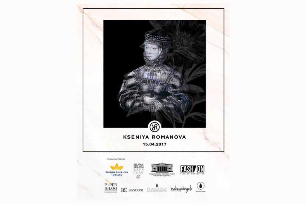 Модный показ белорусского дизайнера Ксении Романовой