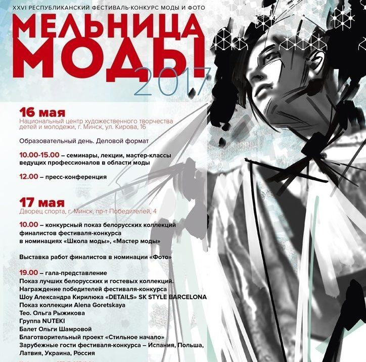 Мельница Моды 2017 в Минске
