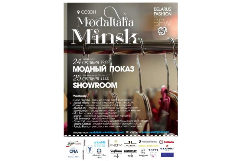ModaItalia скоро в Минске, журнал COQUET