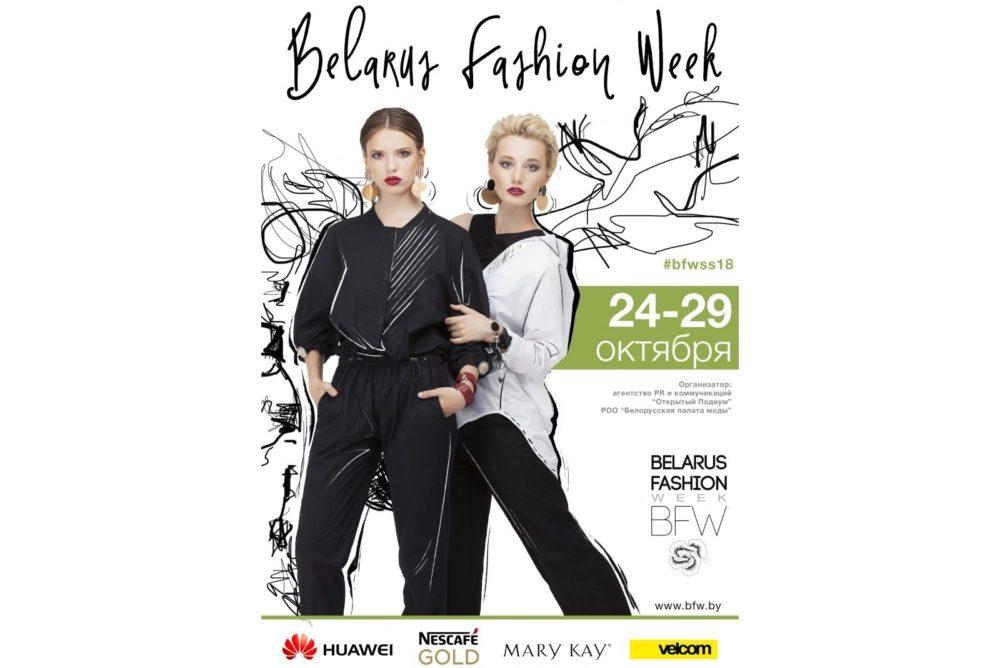 Белорусская неделя моды весна-лето 2018 в Минске, BFW SS 2018, журнал COQUET