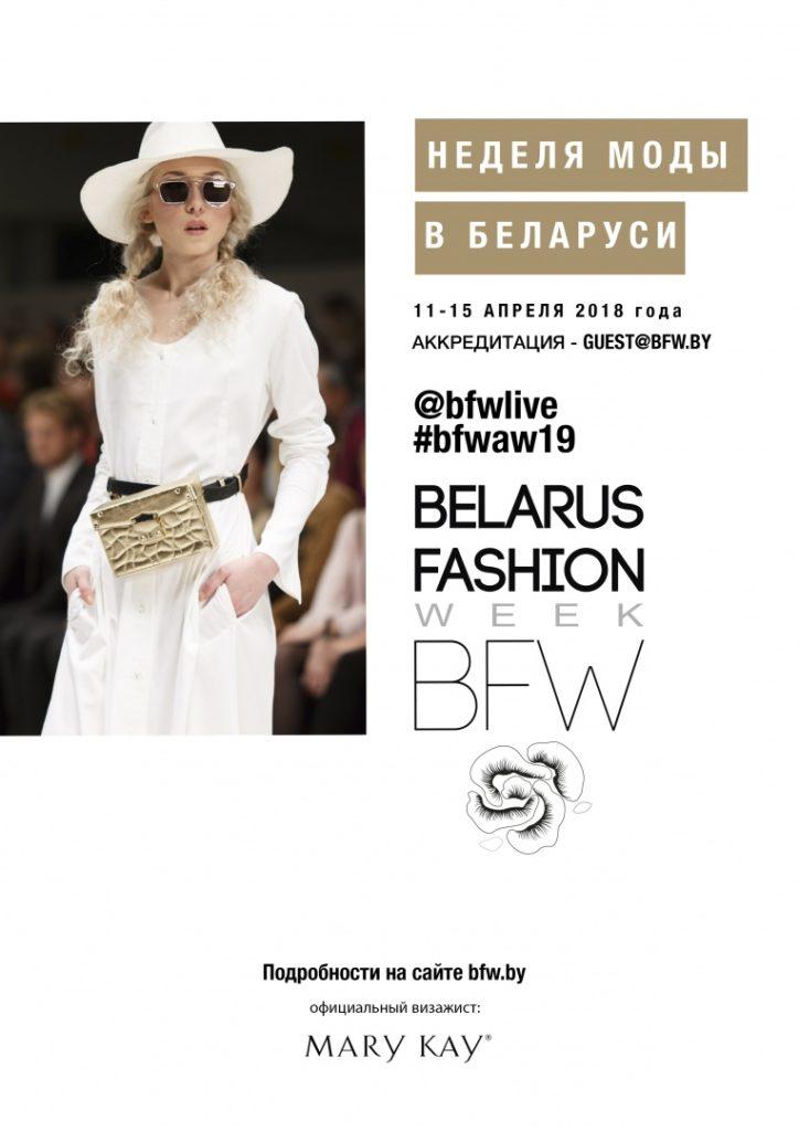 Belarus Fashion Week новый сезон, белорусская неделя моды в минске