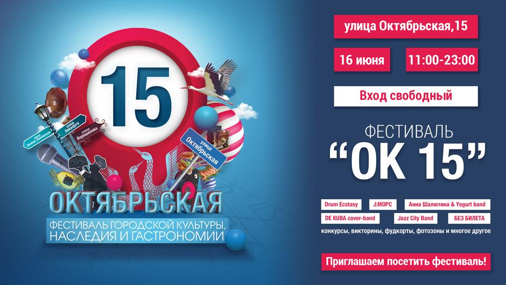 Афиша фестиваля ОК 15 в Минске, Минск Кристалл