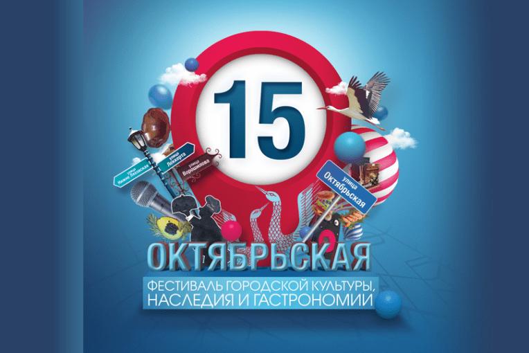 Городской фестиваль на улице октябрьская в Минске, ОК 15