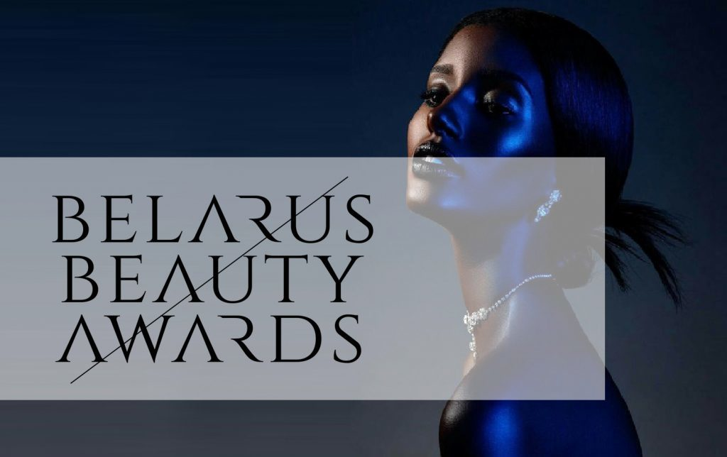 Belarus Beauty Awards 2018 в Минске