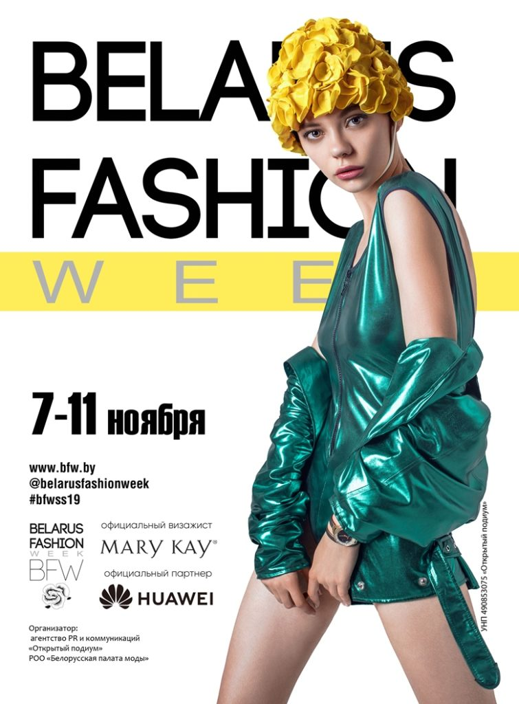 BFW Белорусская неделя моды SS19