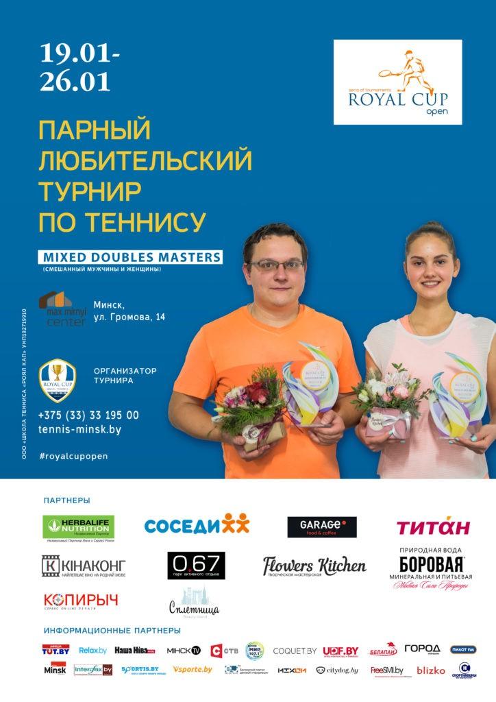 Парный любительский турнир по теннису Royal Cup - интернет журнал COQUET