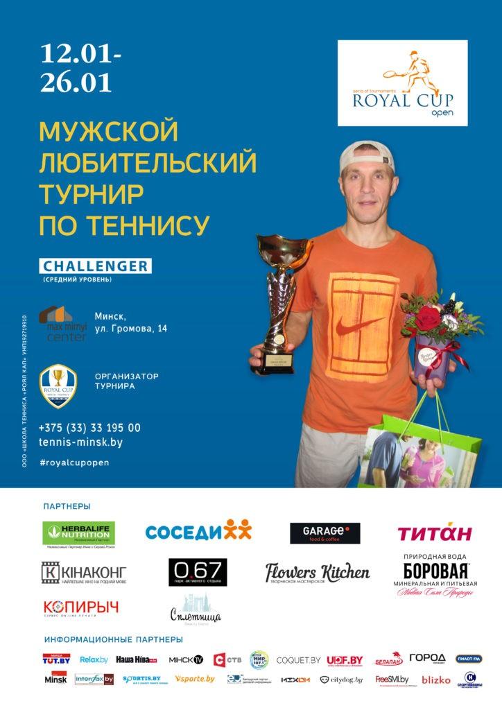 Мужской дюбительский турнир по теннису Royal Cup
