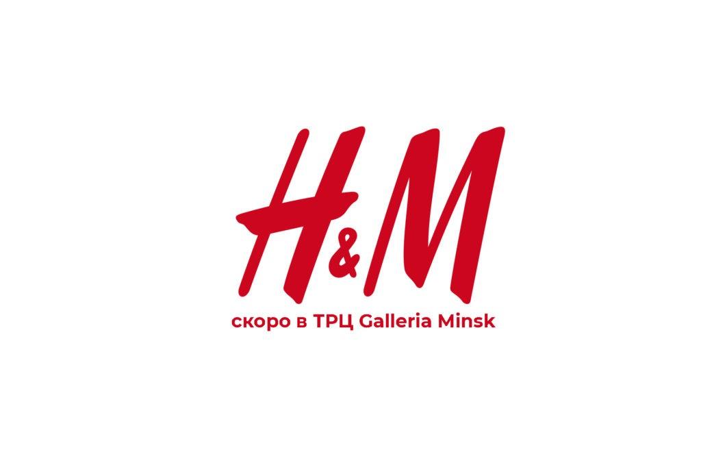 Открытие H&M в Минске 28 сентября