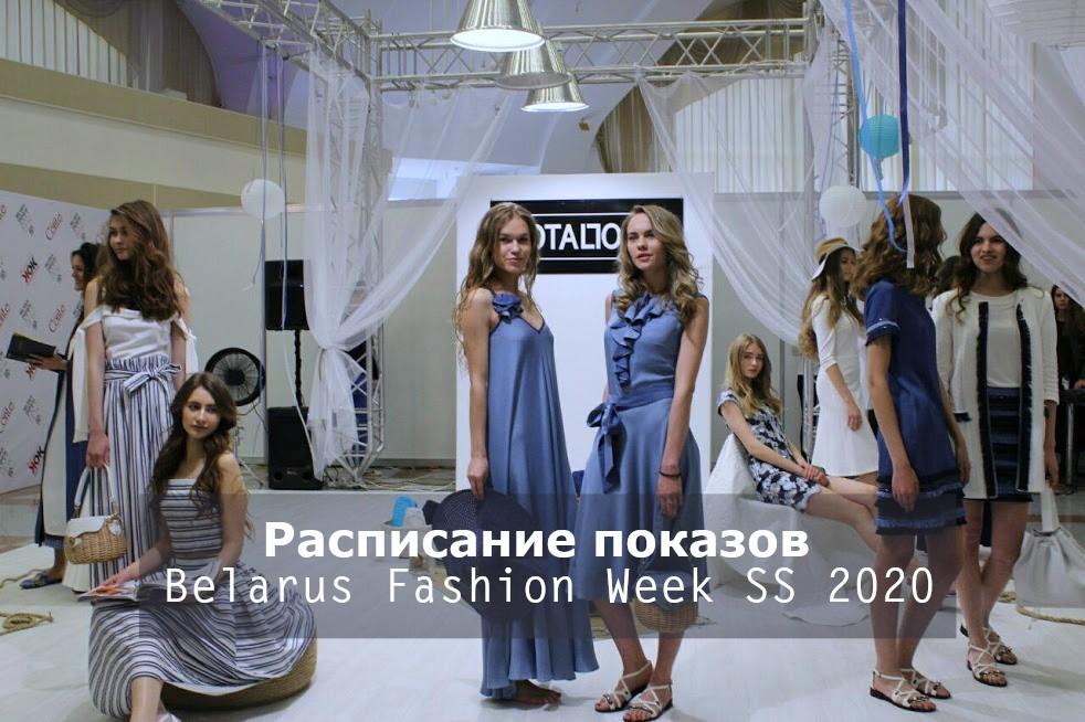 Расписание модных показов, белорусская неделя моды Belarus Fashion Week